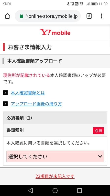 【Y!mobileオンラインストア申込方法】お客様情報入力