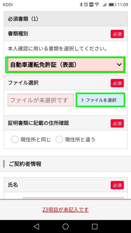 【Y!mobileオンラインストア申込方法】本人確認書類のアップロード