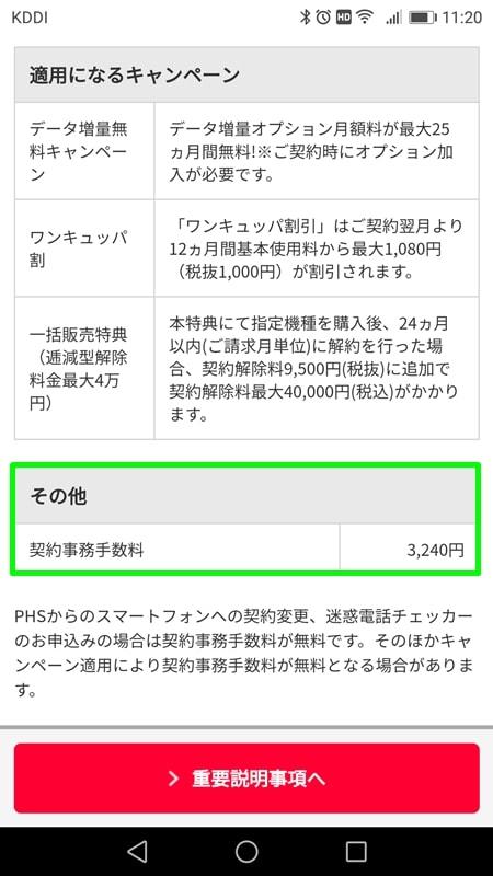 【Y!mobileオンラインストア申込方法】入力内容確認