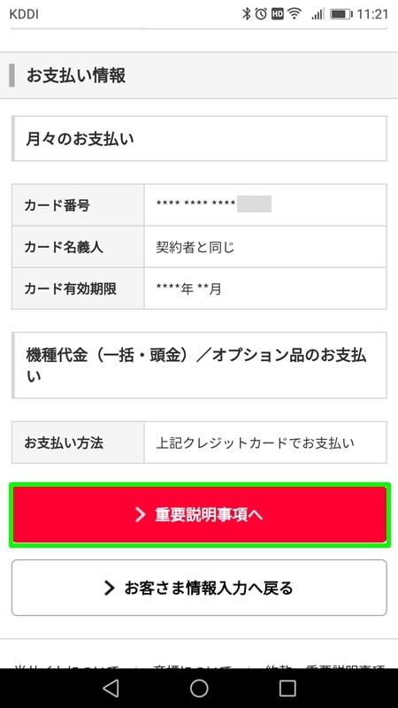 【Y!mobileオンラインストア申込方法】重要説明事項へ