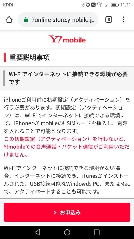 【Y!mobileオンラインストア申込方法】重要説明事項