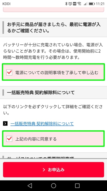 【Y!mobileオンラインストア申込方法】お手元に商品が届いてから