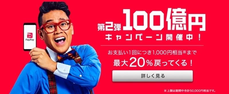【Y!mobileとPayPay】第2段100億円キャンペーン