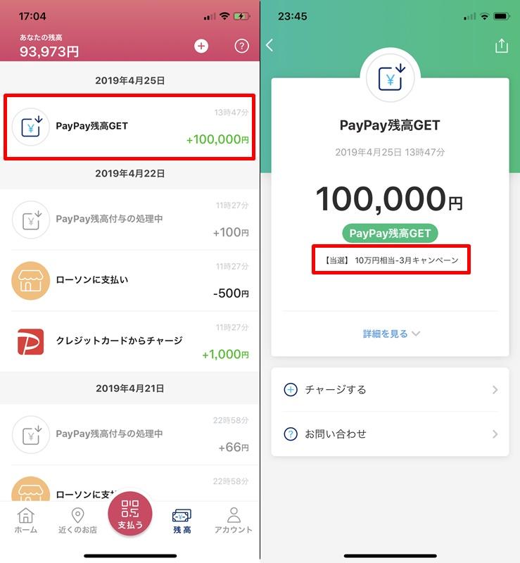 【Y!mobileとPayPay】キャンペーン当選