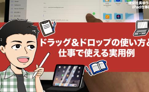 iPadを仕事で活用するために必須スキルの1つ「ドラッグ&ドロップ」