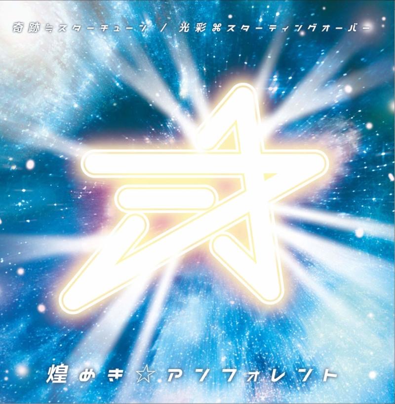 3rdシングル「奇跡≒スターチューン / 光彩⌘スターティングオーバー」