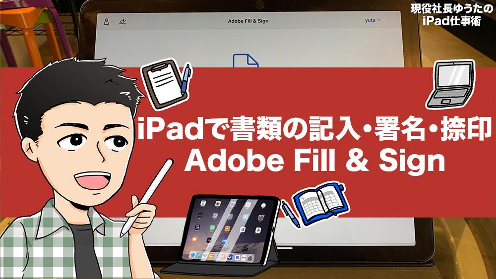 iPadで書類の記入・署名・捺印ができる、無料アプリ「Adobe Fill & Sign」を使いこなそう