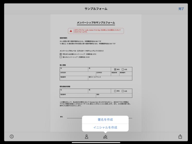 署名と印鑑を登録してワンタップで署名捺印を行う