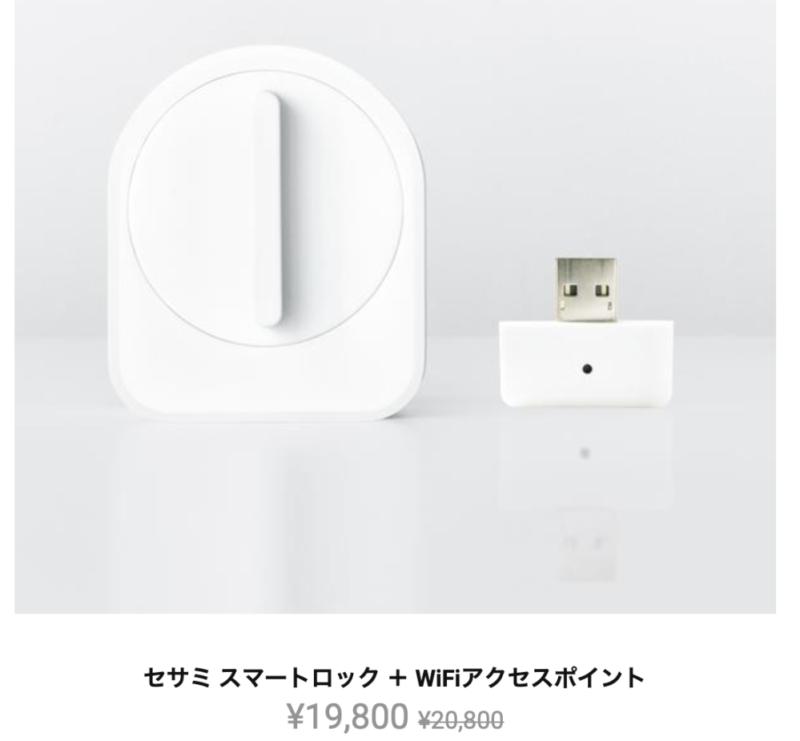 Wi-Fiモジュールとセットで買うと1000円引き
