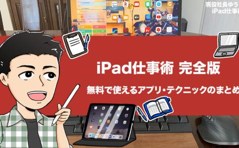 iPad仕事術完全版