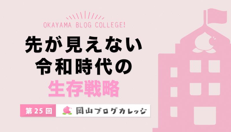 第25回岡山ブログカレッジ