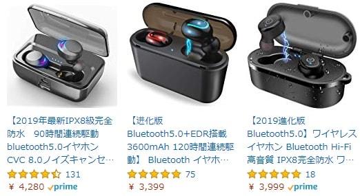 【Mpow T3 Bluetooth イヤホン】類似品