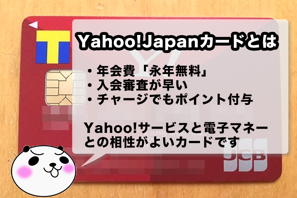 Yahoo! JAPANカードについて
