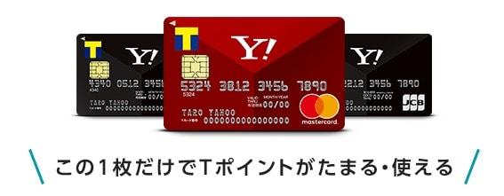 【Yahoo! Japanカード】クレジットカード決済でTポイントがたまる