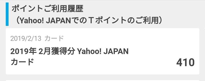 【Yahoo! Japanカード】チャージ分のTポイント付与