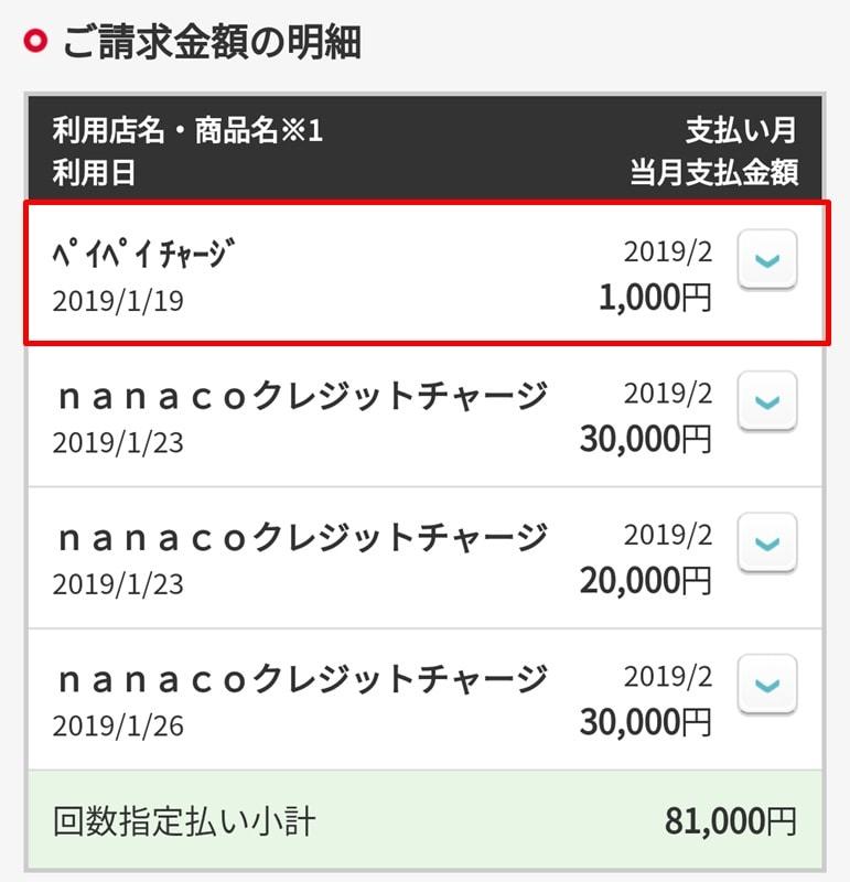【Yahoo! Japanカード】PayPayへチャージ