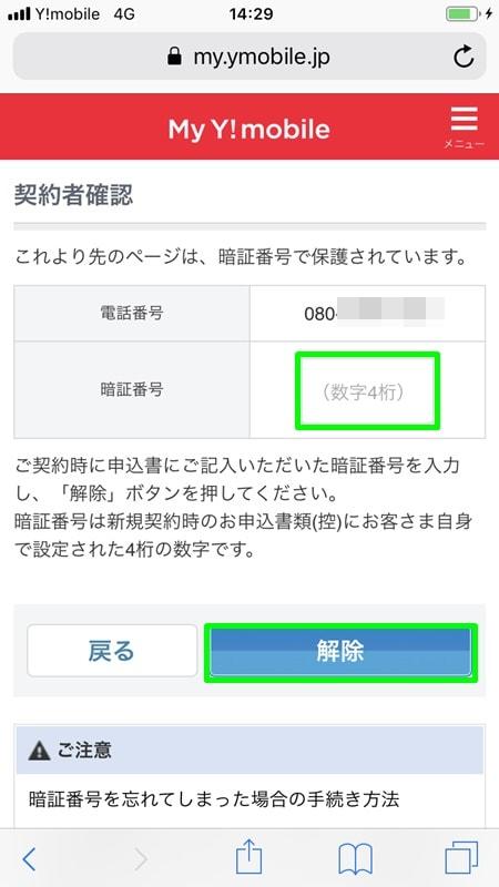 【Y!mobile:初期設定】契約者確認
