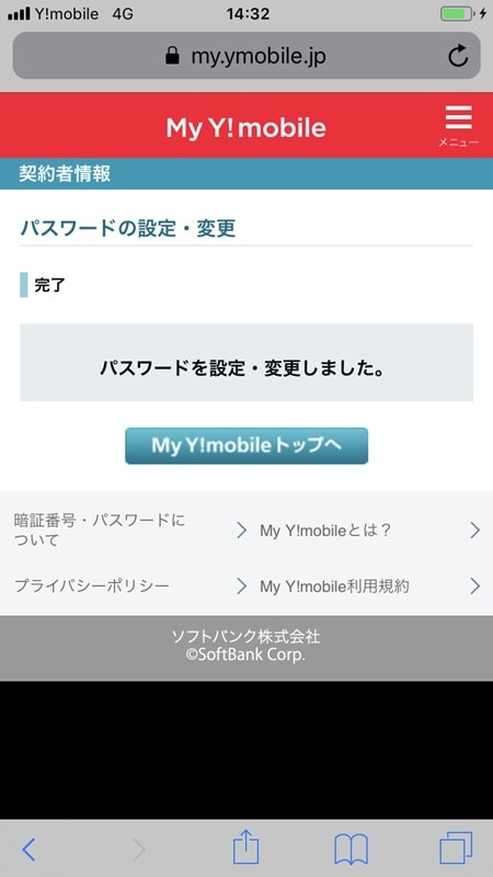 【Y!mobile:初期設定】新しいパスワードを設定完了