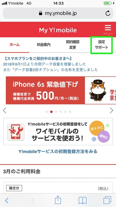 【Y!mobile:初期設定】設定サポート