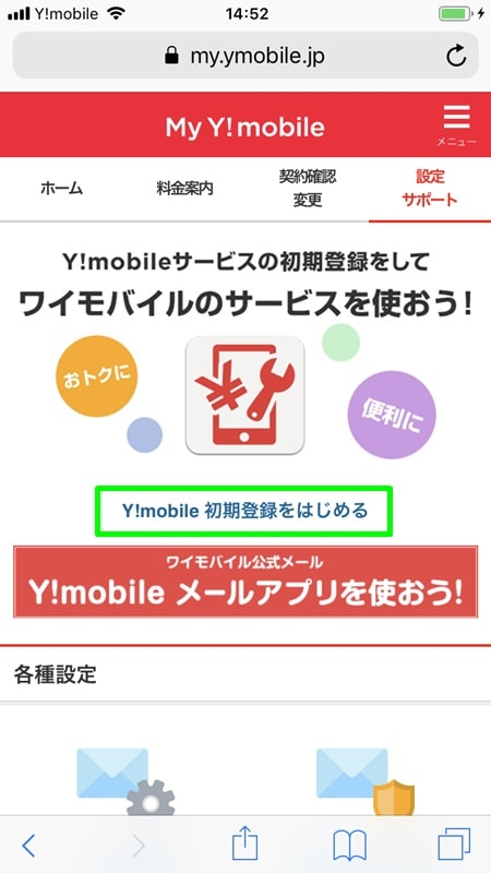 【Y!mobile:初期設定】Y!mobileの初期登録をはじめる