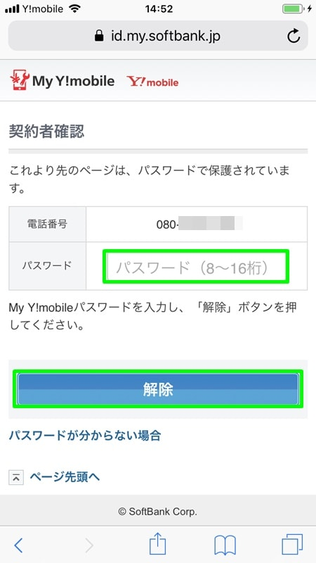 【Y!mobile:初期設定】My Y!mobileのパスワードを入力