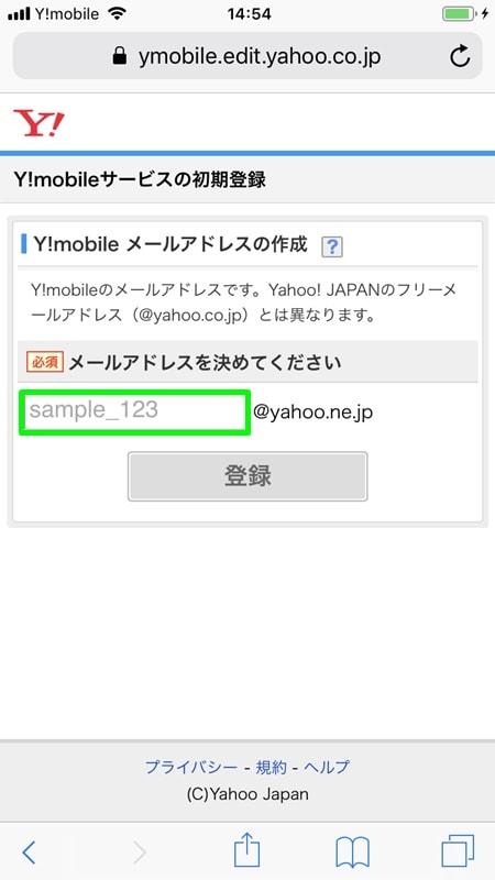 【Y!mobile:初期設定】Yahoo! メールアドレスを決める