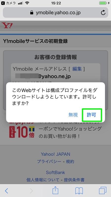 【Y!mobile:初期設定】プロファイルのダウンロード許可