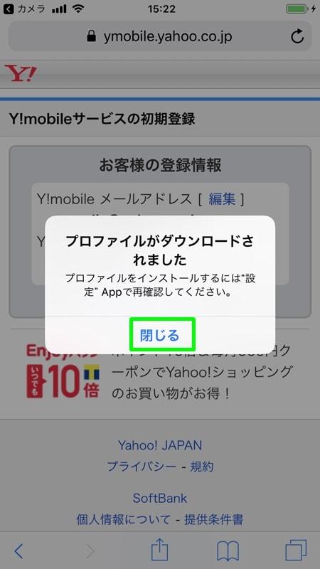 【Y!mobile:初期設定】プロファイルのダウンロード後は閉じる