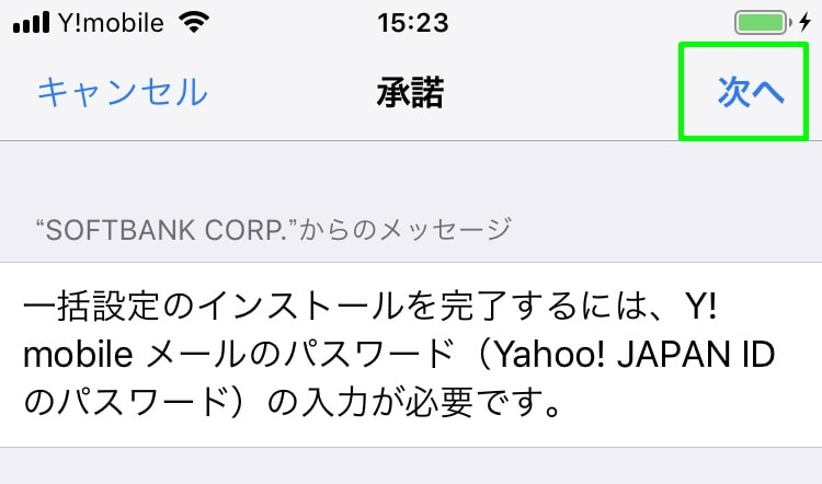 【Y!mobile:初期設定】次へ