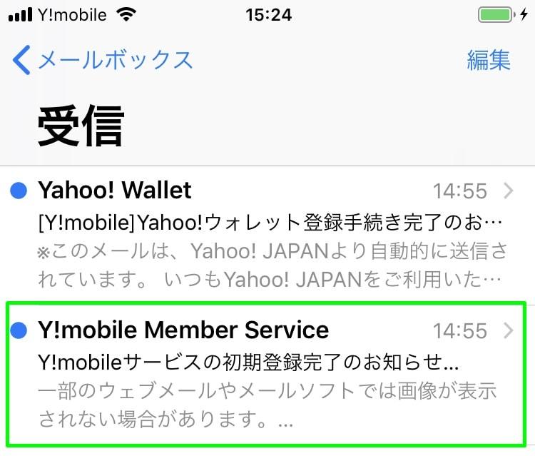 【Y!mobile:初期設定】メール受信