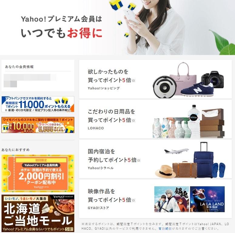 【Y!mobile:初期設定】Yahoo!プレミアム
