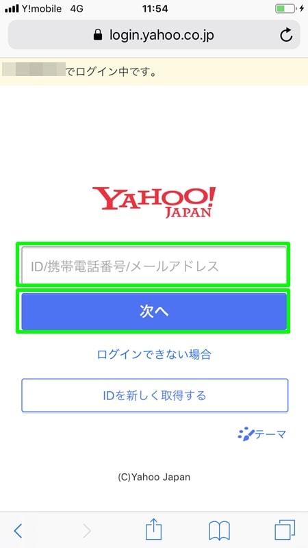 【Y!mobile:初期設定】別のYahoo! JAPAN IDでログイン