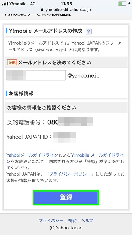 【Y!mobile:初期設定】別のYahoo! JAPAN IDでログインし登録