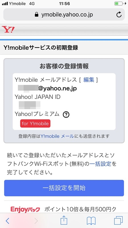 【Y!mobile:初期設定】別のYahoo! JAPAN IDでログインし登録完了