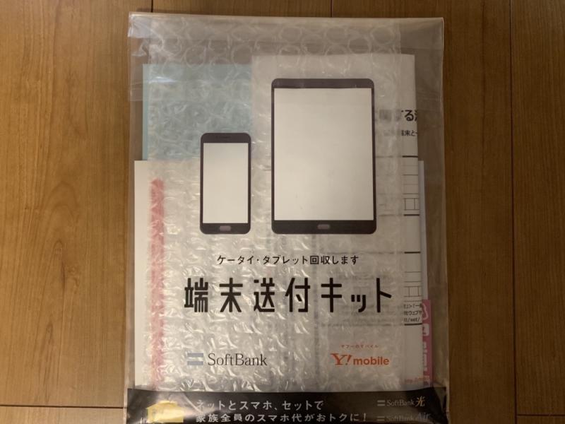 SoftBankとY!mobileで共通化されている