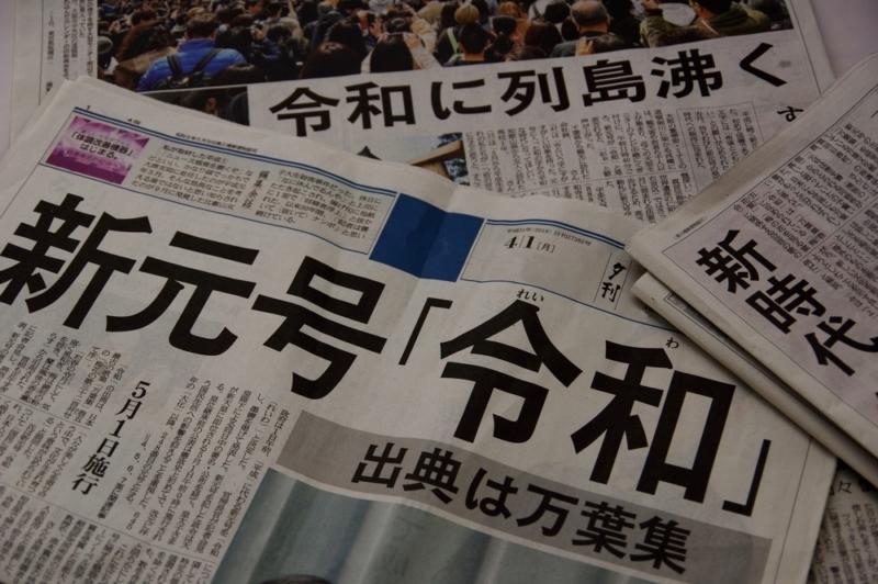 日本中がわいた令和の発表
