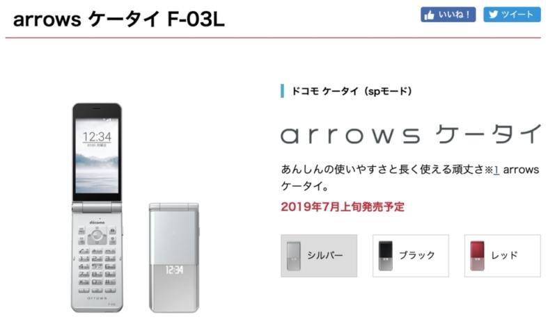 arrows ケータイ F-03L