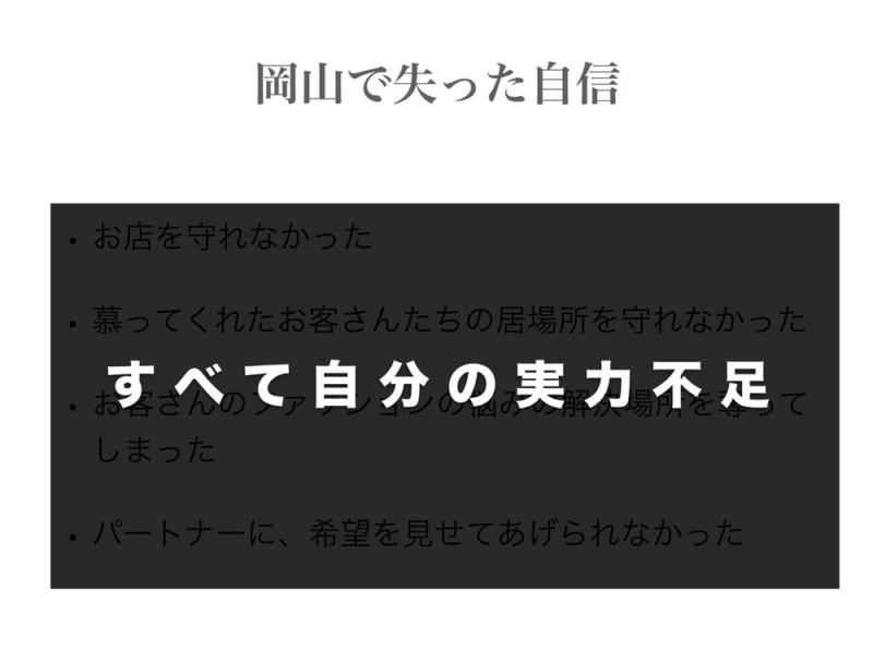 生川さんがおちいった自責の念
