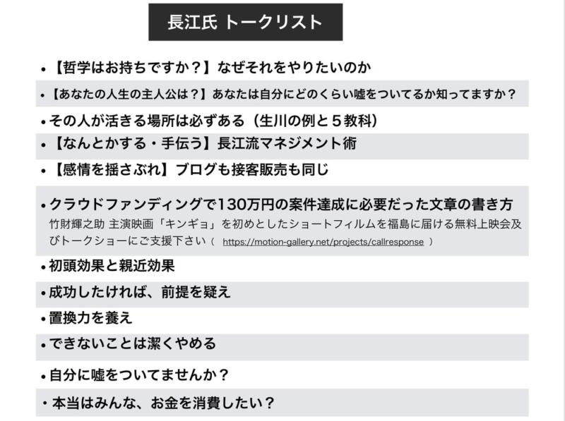 長江さんのトークリスト