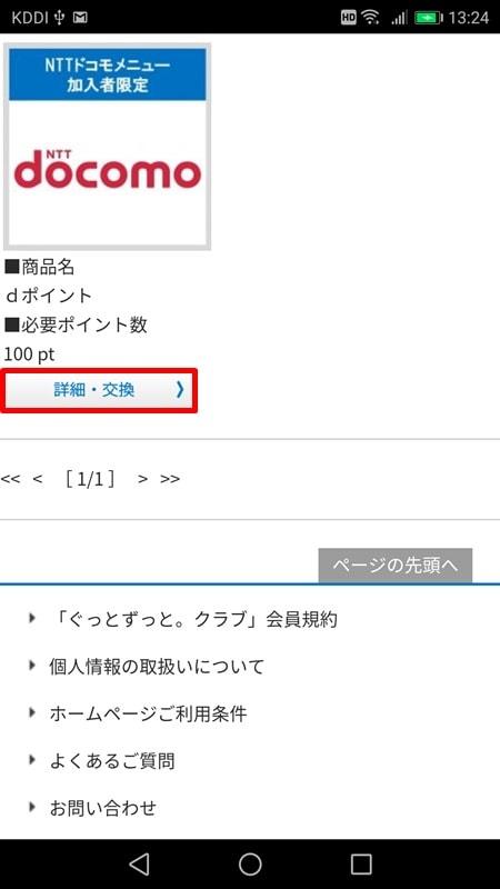 【dポイント:エネルギアポイント】NTTドコモメニュー:交換