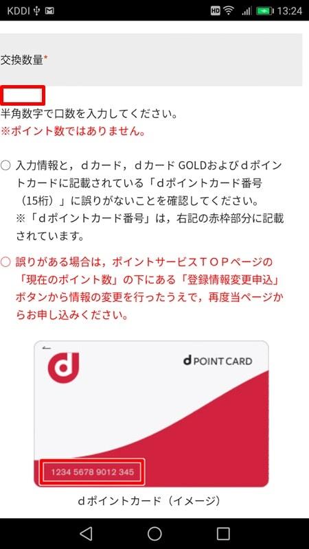【dポイント:エネルギアポイント】NTTドコモメニュー:交換数量