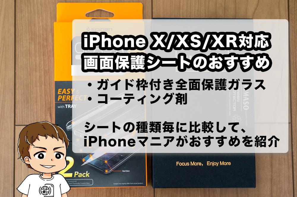 iPhone X・XS・XR対応画面保護シートのおすすめ