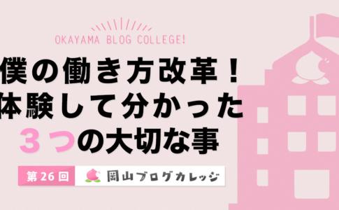 第26回岡山ブログカレッジ