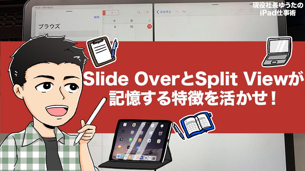 iPadのSlide OverとSplit Viewは「記憶できる」