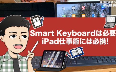 Smart KeyboardはiPad Proの必携アクセサリ