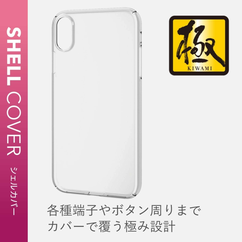 エレコム iPhone XR ケース ハード ポリカーボネート素材