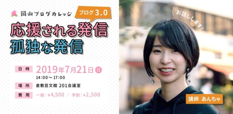 第27回岡山ブログカレッジ