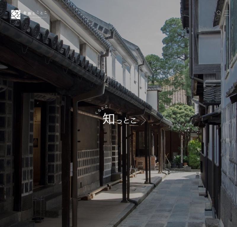 倉敷とことこV2