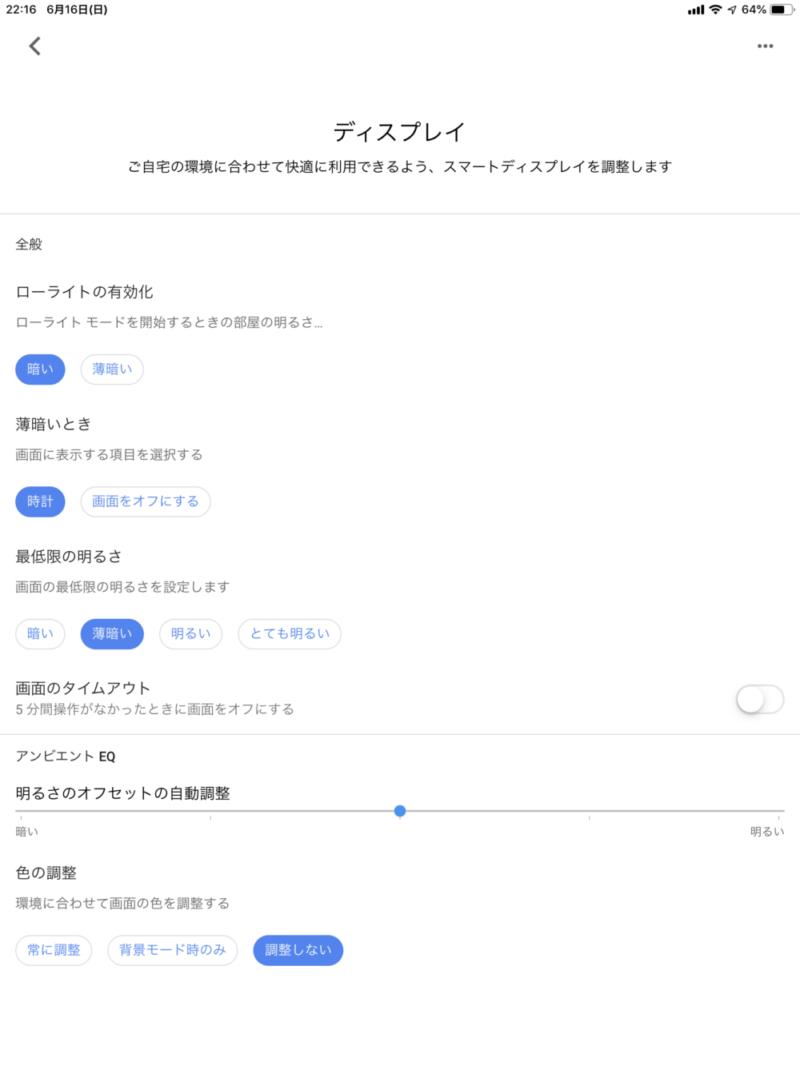 Google Nest Hubのディスプレイの設定はかなり細かく出来る