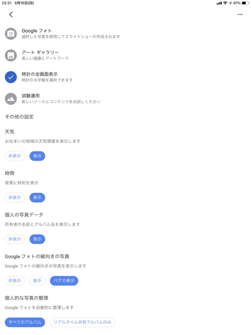 Google Nest Hubをフォトフレームとして使える